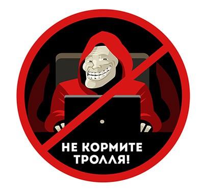 Как защититься от троллей в интернете (2)
