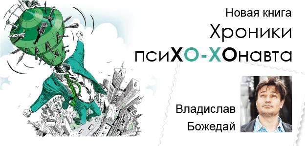 Хроники ПсиХо-Хонавта