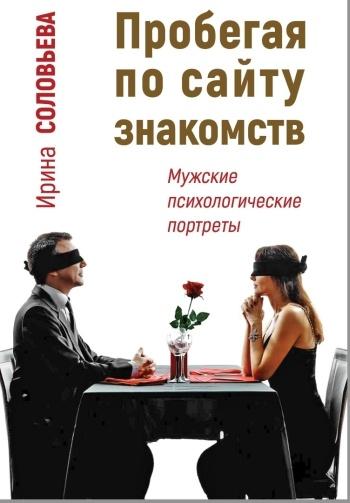 Путеводитель по сайту знакомств 2