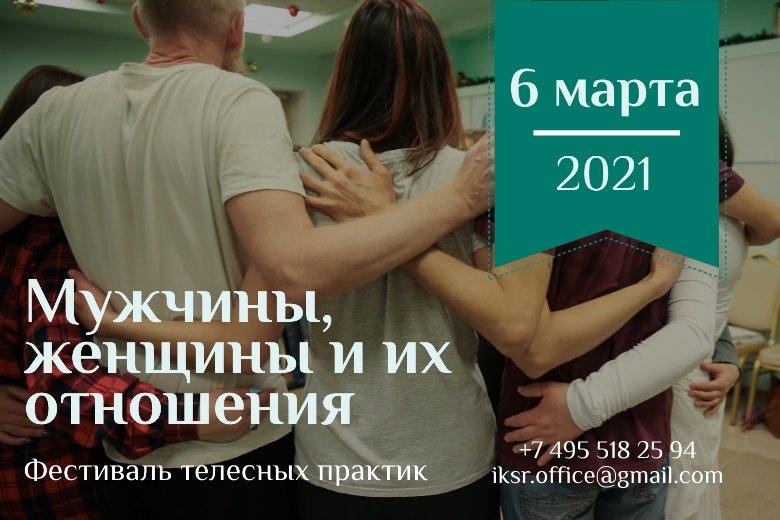 Приглашаем на фестиваль телесных практик «Мужчины, женщины и их отношения»