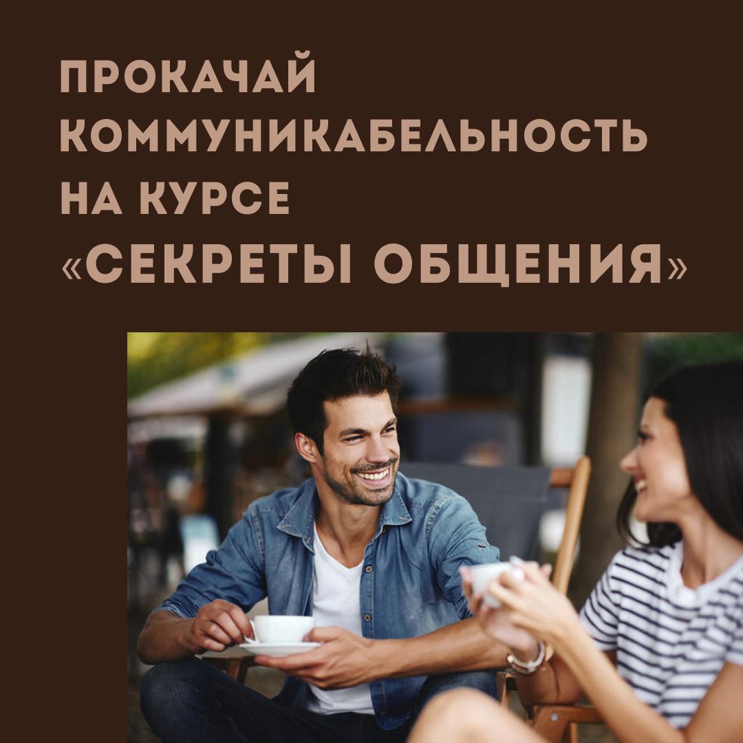 курс секреты общения